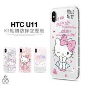 E68精品館 Kitty HTC U11 5.5吋 雙子星 水鑽 空壓殼 手機殼 三麗鷗 正版 授權 防摔殼 凱蒂貓