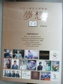 【書寶二手書T2/行銷_ZJK】世界上最有力量的是夢想33:實踐夢想的故事_林玉卿