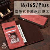 磁吸 皮革 兩用皮套 iPhone 6s Plus IP6 手機殼 可拆卸 分離 手機皮套 卡片 插卡 i6 掀蓋皮套 保護套