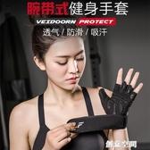 維動健身房護手套女啞鈴器械鍛煉護腕訓練半指運動感單車擼鐵耐磨 創意空間