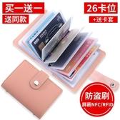 零錢包 防盜刷屏蔽NFC卡套小巧卡包錢包一體包男女防磁大容量卡片包