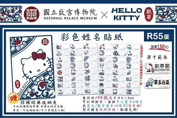 《客製化》R55 Kitty X 故宮 (中) 姓名貼 彩色姓名貼紙 【金玉堂文具】