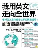 我用英文走向全世界(附1MP3)