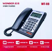 來電顯示有線電話 WT-08【多廣角特賣廣場】