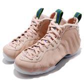 Nike Wmns Air Foamposite One Particle Beige 米白 粉色 一分錢 哈德威 太空鞋 女鞋【PUMP306】 AA3963-200