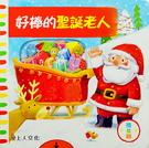英國 Campbell 操作書 - Busy系列中文版?上人文化 / 動手拉拉書?好棒的聖誕老人