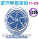 【新莊信源】 華冠14吋手提箱扇 AT-230