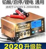 【快出】汽車電瓶充電器12v24v大功率蓄電池充電機多功能全自動智慧通用型