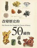 改變歷史的50種礦物
