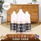補牆膏 家具地板修補光油 增加光澤保護修補痕跡 優質光油3ml/瓶