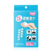 奈森克林 75%酒精濕巾單片包 24片/盒◆德瑞健康家◆