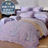 義大利La Belle《魔鏡花園》特大天絲防蹣抗菌吸濕排汗兩用被床包組