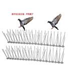 防鳥針不銹鋼防鳥刺塑料底座家用陽臺屋頂空調園藝防鴿子驅鳥神器 百分百