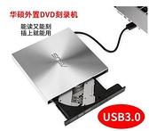 華碩USB3.0外置行動光驅筆記本台式機通用CD/DVD刻錄機外接光驅盒 小明同學
