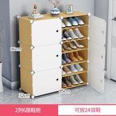 簡易小鞋架宿舍收納防塵多層省空間組裝門口家用經濟型 亞斯藍