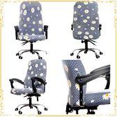 電腦椅套罩通用扶手椅套罩連體辦公椅套轉椅套老板椅子套彈力簡約【免運直出八折】