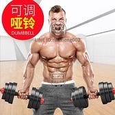 啞鈴男士健身家用20公斤特價亞玲鍛煉器材可調節亞玲男【輕派工作室】