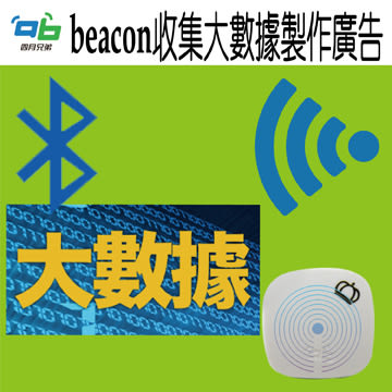 大數據客戶資料收集 iBeacon基站 【四月兄弟經銷商】省電王 Beacon 訊息推播 2個一組