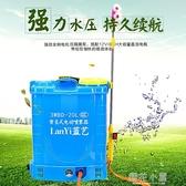 鋰電池背負式智慧電動噴霧器農用充電式自動噴農藥打藥桶消毒噴壺QM『櫻花小屋』