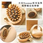 日本Yoonar原木氣墊緩解橘皮按摩刷