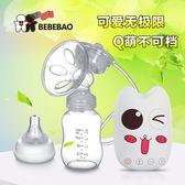 吸乳器電動吸奶器 孕產婦吸乳擠奶器吸力大自動按摩 拔奶催乳器 全館免運