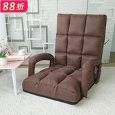 單人沙發 日式懶人沙發榻榻米扶手椅單人折疊沙發靠背椅陽台飄窗地板沙發椅(聖誕新品)