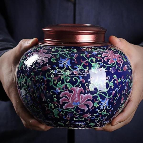 陶瓷茶葉罐密封罐大號一斤家用防潮儲物罐高檔茶葉瓷罐創意小罐子 快速出貨