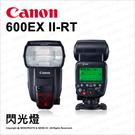 Canon 佳能 SpeedLite 600EX II-RT 閃光燈二代 GN60 台灣佳能公司貨★24期免運★薪創