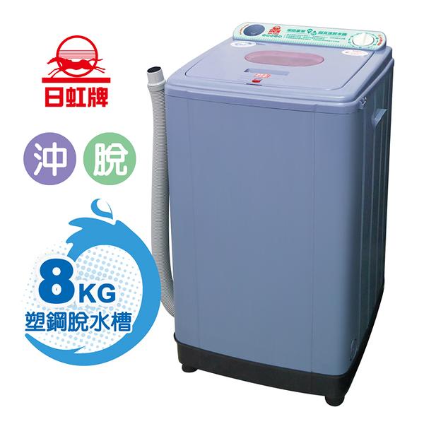 【日虹牌】8kg超高速塑鋼內槽沖脫水機(台灣製) RH-0800