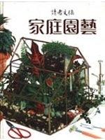 二手書博民逛書店《家庭園藝 / 李勉民主編 Chia t ing y!》 R2Y ISBN:9622580394