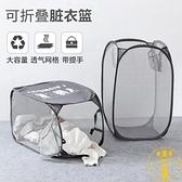 尼龍鏤空網格臟衣籃 家用衛生間臟衣服收納筐可折疊【雲木雜貨】
