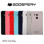 ☆愛思摩比☆GOOSPERY HTC U11+/U11 Plus SOFT FEELING 液態矽膠殼 TPU 軟套 手機殼