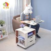 筆記本電腦桌可行動床頭櫃升降床邊桌收納儲物櫃邊斗櫃WY 【快速出貨八五折鉅惠】