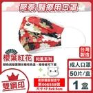 聚泰 聚隆 雙鋼印 成人醫療口罩 (櫻葉...