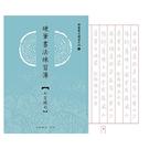 《享亮商城》N-0170-23 硬筆書法練習簿(七言絕句1) 中華筆莊