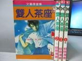 【書寶二手書T7/漫畫書_NSZ】雙人茶座_全4集合售