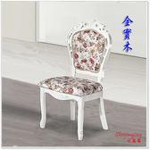 【水晶晶家具】全實木白色布面休閒餐椅 SY8202-4