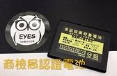 【金品商檢局認證高容量】適用三星 SAMSUNG GALAXY S5820 i8150 1300MAH 手機電池鋰電池