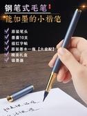 【抒寫】軟筆鋼筆式毛筆可加墨便攜小楷秀麗筆抄經自動下墨軟頭筆 YXS 快速出貨