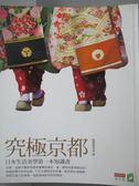 【書寶二手書T1/旅遊_QXC】究極京都-日本生活美學第一本知識書_商業周刊編輯部