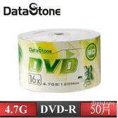 ◆全館免運費◆DataStone 時尚銀 A Plus級16xDVD-R (50片裸裝)