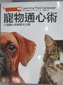 【書寶二手書T4/寵物_DKW】寵物通心術62個通心術練習大公開_瑪塔.威廉斯