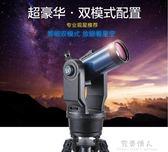 天文望遠鏡-BCTO博通天文望遠鏡專業深空成人學生全自動尋星高倍高清ETX90BB 完美情人館YXS