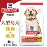 *WANG*Hills希爾思 大型幼犬 雞肉與燕麥配方4Kg【10342HG】.最佳鈣含量特製配方.犬糧