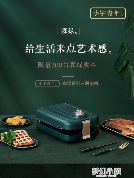 小宇青年三明治機早餐機神器家用定時多功能華夫餅輕食面包吐司機 夢幻小鎮