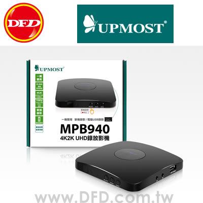 登昌恆 UPMOST MPB940 4K2K UHD錄放影機 單機錄影/電腦USB錄影 公司貨