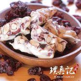 璞真記-手工特濃牛軋糖-400g(蔓越莓口味)