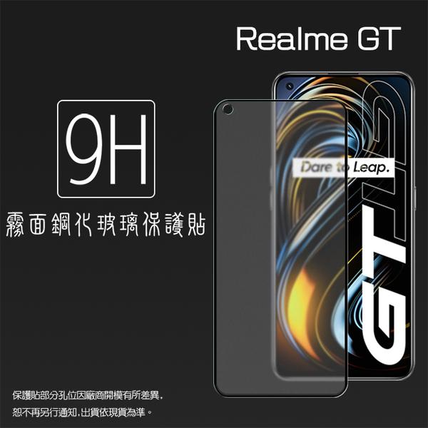 ▼霧面滿版 鋼化玻璃保護貼 Realme realme GT 5G RMX2202 抗眩護眼 9H 鋼貼 螢幕貼 玻璃貼 保護膜