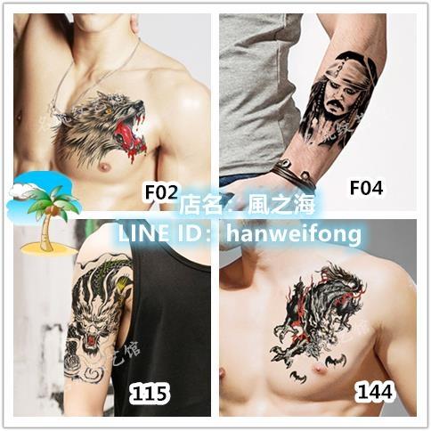 20張紋身貼防水持久男花臂韓國霸氣過肩龍狼頭遮疤仿真手臂胸口刺青紋身貼紙【風之海】