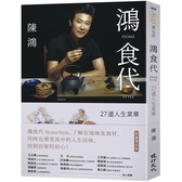 鴻食代 Home Style:27道人生菜單(限量簽名版)